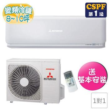 《三菱重工》8-10坪R32變頻冷暖型分離式冷氣DXK60ZSXT-W/DXC60ZSXT-W(送基本安裝)