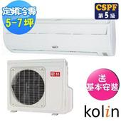 《Kolin歌林》★好禮3選1至4/30止★5-7坪定頻一對一分離式冷氣KOU-36203/KSA-362S03(送基本安裝)