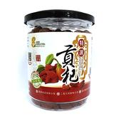 特選貢杞(調理用)(200g)