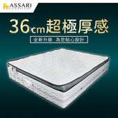 《ASSARI》雪麗比利時乳膠正三線加厚36cm獨立筒床墊(單人3尺)