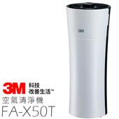 《3M》空氣清淨機 ✦ 淨呼吸 FA-X50T 淨巧型 4坪適用
