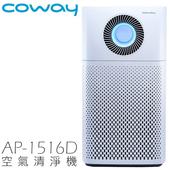《COWAY》空氣清淨機 ✦ AP-1516D 韓國製 隨貨限量贈送孔劉悠遊卡乙張
