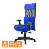 《GXG》高背美姿 電腦椅 (摺疊滑面扶手) TW-173E3(請備註顏色)