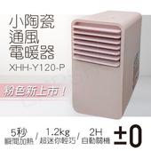 《日本正負零±0》小陶瓷通風電暖器 XHH-Y120 粉色(粉色)