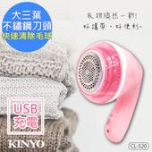 《KINYO》大三葉刀頭USB充電式除毛球機(CL-520)毛球不見了