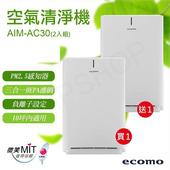 《日本ecomo》10坪MIT空氣清淨機 AIM-AC30  買一送一 $6990