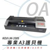 《KOJI》LM-330S A3 專業四滾輪護貝機