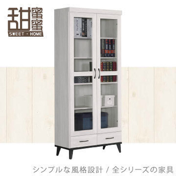 《甜蜜蜜》雪羿2.6尺雙門下抽書櫃