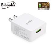 《E-books》B37 智慧快充QC3.0急速充電器(白)