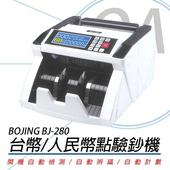 《Bojing》BJ-280 台幣 / 人民幣 液晶數位 多功能點驗鈔機