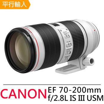 《Canon》EF 70-200mm f/2.8L IS III USM 遠攝變焦鏡*(平輸)-送專用拭鏡筆(黑色)