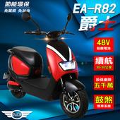 《e路通》(客約)EA-R82 爵士 48V鉛酸  800W LED大燈 液晶儀表 電動車 (電動自行車)(黑紅)