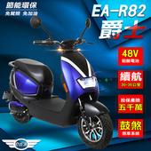 《e路通》(客約)EA-R82 爵士 48V鉛酸  800W LED大燈 液晶儀表 電動車 (電動自行車)(黑藍)