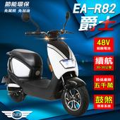 《e路通》(客約)EA-R82 爵士 48V鉛酸  800W LED大燈 液晶儀表 電動車 (電動自行車)(黑白)
