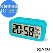 《NAKAY》中型數字光控電子鐘/鬧鐘(TD-331)夜間自動背光(藍)