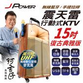 《JPOWER》15吋 震天雷 行動式KTV復古典雅版 J-102-15