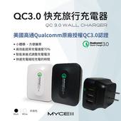 《MYCELL》高通認證QC3.0旅行充電器 QC-028P(黑色)