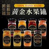 【草山嚴選】黃金果醬(任選2罐)