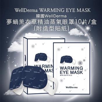 韓國 WellDerma 夢蝸薰衣草精油蒸氣眼罩
