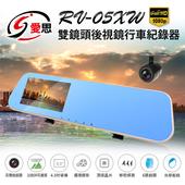 《愛思》RV-05XW 雙鏡頭後視鏡行車紀錄器 $999