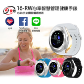 《IS 愛思》16-RW 藍牙心率手錶(顏色隨機出貨)