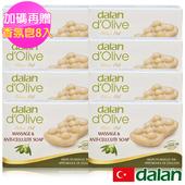 《土耳其dalan》植粹按摩纖體皂8入+歐美香氛皂8入(共16入破盤組)(150gX8+香氛皂X8)