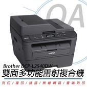 《Brother》DCP-L2540DW 無線雙面 多功能黑白雷射複合機 公司貨
