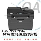 《Brother》MFC-L2715DW 黑白雷射 傳真複合機 自動雙面 公司貨