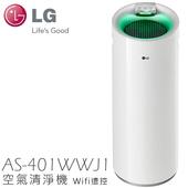 《LG》空氣清淨機 ✦ AS401WWJ1 韓國原裝進口 Wi-Fi遠控版
