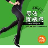 《蒂巴蕾》纖塑妍/長效顯塑襪(黑)