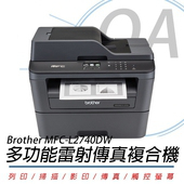 《Brother》MFC-L2740DW 觸控無線 雙面多功能 雷射傳真複合機 公司貨