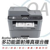 《Brother》MFC-L2700D 高速 雙面多功能 雷射 傳真複合機 公司貨