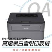 《Brother》HL-L2320D 黑白 雷射 高速 自動雙面印表機 公司貨