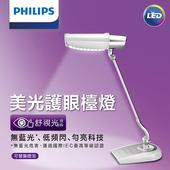 《飛利浦PHILIPS》美光廣角護眼LED檯燈(淺紫色)
