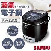 《聲寶SAMPO》6人份蒸氣電子鍋 KS-SB06QS