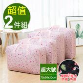 《佶之屋》290D防潑水牛津布衣物、棉被收納袋-超大號(2件組)(粉色糖果x2)