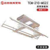 《台熱牌萬里晴》電動遙控升降曬衣機/架-居家旗艦款-TCM-210-MG22(DIY自行組裝)