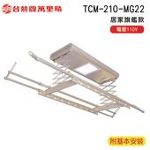 《台熱牌萬里晴》電動遙控升降曬衣機/架-居家旗艦款-TCM-210-MG22(附基本安裝)