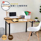 《Hopma》簡易工作桌(附螢幕主機架)(黃木紋)