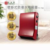 《柏森牌》壁掛式防潑水電暖器(PH-788 紅色)
