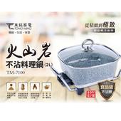 《東銘》火山岩不沾料理鍋2L(TM-7100)