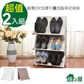 《佶之屋》創意DIY加厚可疊加鞋架/收納架(2件組)棕色x2 $599