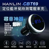 《HANLIN》CBT69 定位藍芽免持測電壓車充 尋車神器!! 能聽音樂還能找車?(黑)