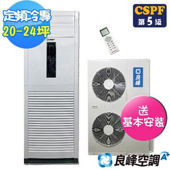 《renfoss 良峰》20-24坪定頻冷專落地箱型分離式冷氣RXN-C1402CZ/RXO-L1402C(送基本安裝)