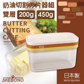 《AKEBONO》曙產業奶油切割分片器組(雙層200g/450g)