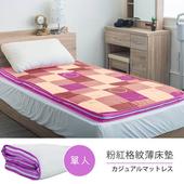 《莫菲思》戀香 精緻雙色英格蘭格紋冬夏兩用床墊(單人-粉紅格紋)
