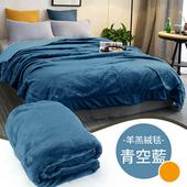 《莫菲思》【戀香】經典雙面素色法蘭絨羊羔毯(羊羔毯-青空藍)