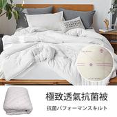 《莫菲思》【戀香】C.L. 極致透氣抗菌棉被(透氣抗菌棉被)