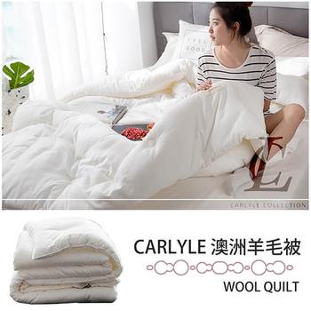 《莫菲思》【戀香】CARLYLE 頂級澳洲羊毛棉被 - 雙人(澳洲羊毛棉被 - 雙人)