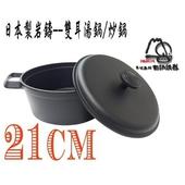 《日本岩鑄》南部鐵器-21cm鑄鐵燉鍋(21629)